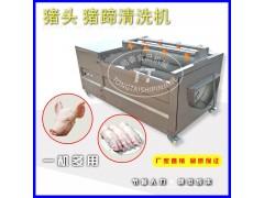 猪蹄猪头毛刷清洗机不锈钢洗羊头羊蹄清洗设备