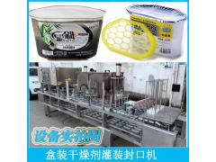 干燥剂包装机 除湿盒氯化钙灌装封口机包装机生产线设备