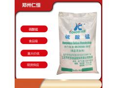 硫酸锰 食品级硫酸锰 添加剂硫酸锰 硫酸锰哪个品牌好