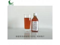 供应优质浓缩果汁发酵果汁果蔬汁浆梨浓缩汁(浆)厂家直销