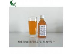 供应优质浓缩果汁发酵果汁果蔬汁浆枇杷浓缩汁(原浆)厂家直销