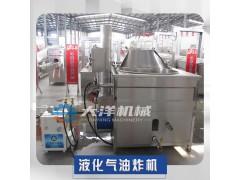 质量好价格实惠的燃气油炸机 高效节能款休闲食品油炸锅