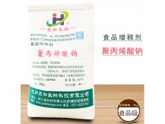 高粘度聚丙烯酸钠 增稠剂聚丙烯酸钠食品级