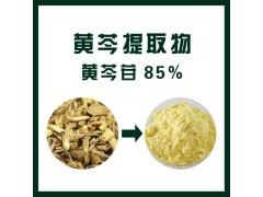黄芩提取物 / 植物提取物 / 厂家直销