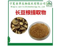 长豆根提取物厂家供应 山豆根提取物 山豆根提取液 浸膏