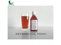 供应优质浓缩果汁发酵果汁果蔬汁浆苹果浓缩汁(浆)厂家直销