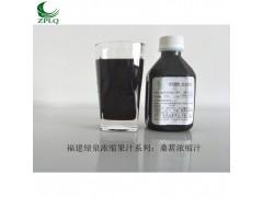 供应优质浓缩果汁发酵果汁果蔬汁浆桑葚浓缩汁(原汁)厂家直销
