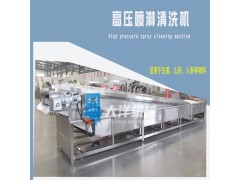 大洋牌高压喷淋式龟壳清洗机 多用途连续式高压清洗机