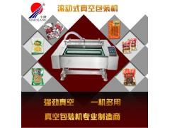 粉类真空包装机 米粉连续式真空包装机 鸭肉粉包装机