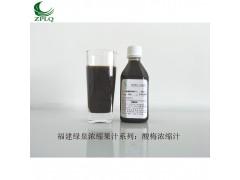 供应优质浓缩果汁发酵果汁果蔬汁浆酸梅浓缩汁厂家直销