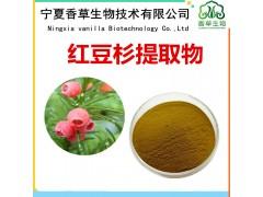 红豆杉提取物厂家供应 红豆杉提取液 红豆杉粉20:1