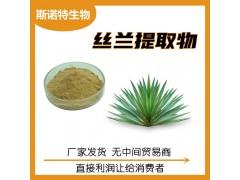 丝兰提取物 水溶丝兰皂甙 应用广泛