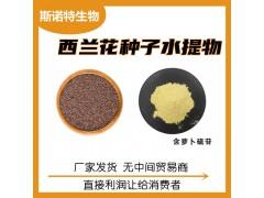 西兰花种子水提物 萝卜硫素13%-20% 淡黄色粉末