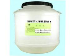 洁尔灭阳离子表面活性剂