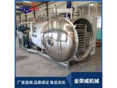 真空冻干机 小鹌鹑低温脱水冻干设备 真空冷冻干燥设备