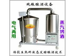 自动酿酒设备 城镇创业蒸酒设备