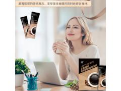 固体饮料 酵素咖啡OEM代加工贴牌