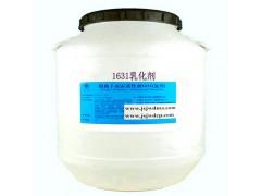 1631十八烷基三甲基氯化铵1631乳化剂