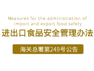 海关总署关于公布《中华人民共和国进出口食品安全管理办法》的令 (海关总署第249号令)