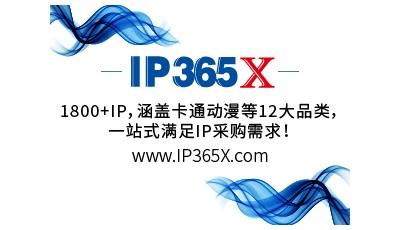 2021年中国国际品牌授权展览会∣CLE中国授权展