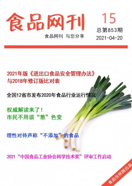 食品网刊2021年第853期