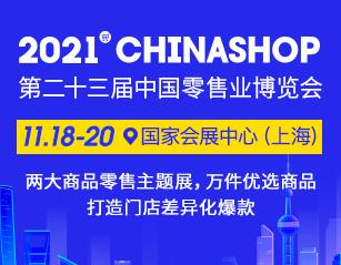 第二十三届中国零售业博览会