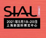 2021  SIAL China 中食展