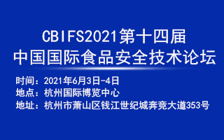 CBIFS2021第十四届中国国际食品安全技术论坛