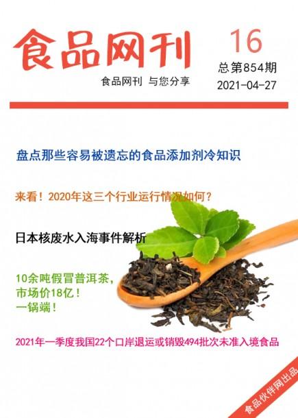 食品网刊2021年第854期