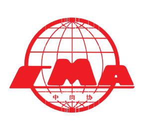 2021中国国际肉类工业展览会(CIMIE)