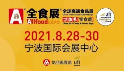 2021中国糖果零食展、中国冰淇淋冷食展暨全球高端食品展(全食展)