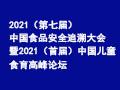 2021(第七�茫┲��食品安全追溯大�� 暨2021(首�茫┲���和�食育高峰���