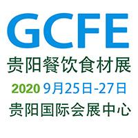 2021贵阳餐饮食材供应链展览会