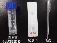 酮康唑快速检测试剂卡(保化类)