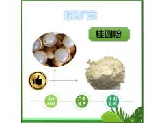 ��眼肉提取物 桂�A粉�食同源食品原料粉