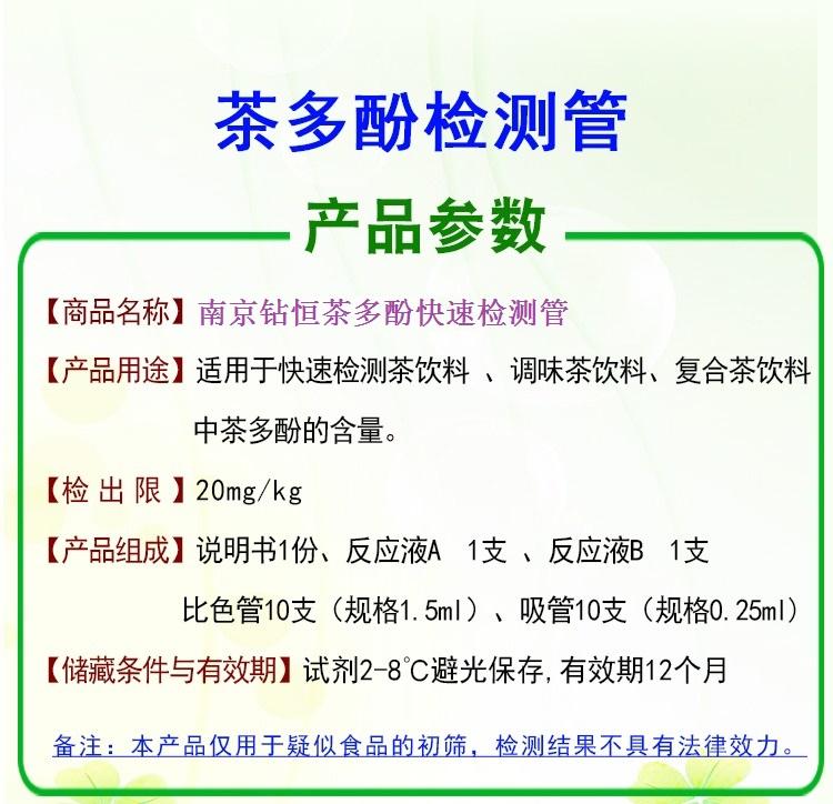 茶多酚检测管