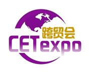 2021珠海国际跨境电商贸易博览会