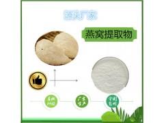 燕�C酸燕�C提取物唾液酸5% 10% 98% 多�格