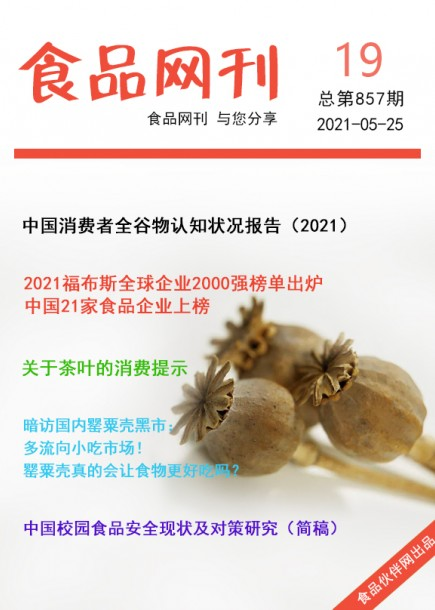 食品网刊2021年第857期