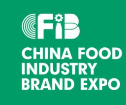 中国食品工业品牌博览会暨中国食品工业发展创新高峰论坛