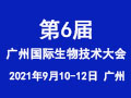 第6届广州国际生物技术大会