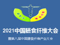 2021中国膳食纤维大会暨第八届中国膳食纤维产业大会