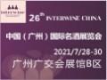 Interwine China 2021中国(广州)国际名酒展-春季展