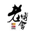 第十六届中国(重庆)老年产业博览会