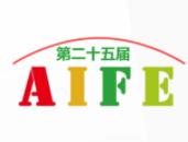 AIFE 2021亚洲(北京)国际食品饮料博览会