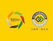 2021中国(成都)国际茶业博览会
