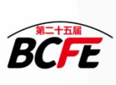 BCFE2021中国(北京)餐饮食材展览会