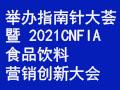 �e�k指南�大�C暨 2021CNFIA 食品�料�I�N��新大��