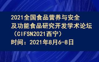 2021全��食品�I�B�c安全及功能食品研究�_�l�W�g���(CIFSN2021西��)--���h延期