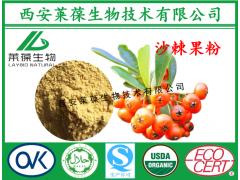 沙棘果粉,沙棘提取物,沙棘黄酮,沙棘浓缩粉,沙棘固体饮料